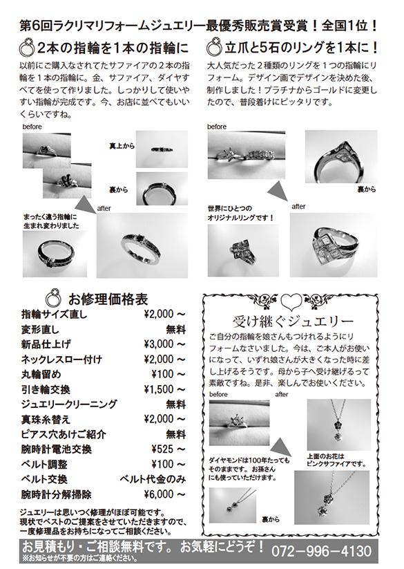 キクヤ通信10_02