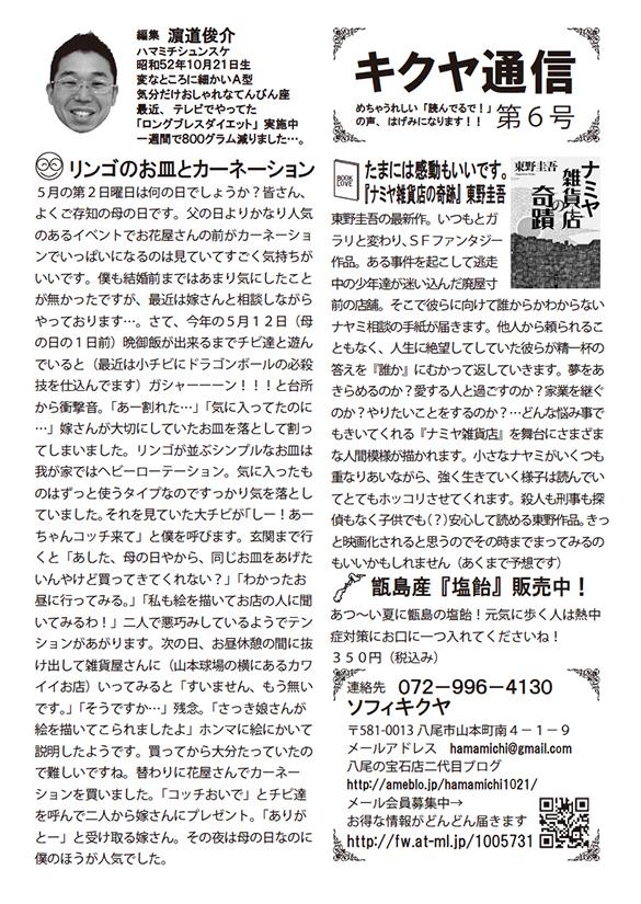 キクヤ通信06_01