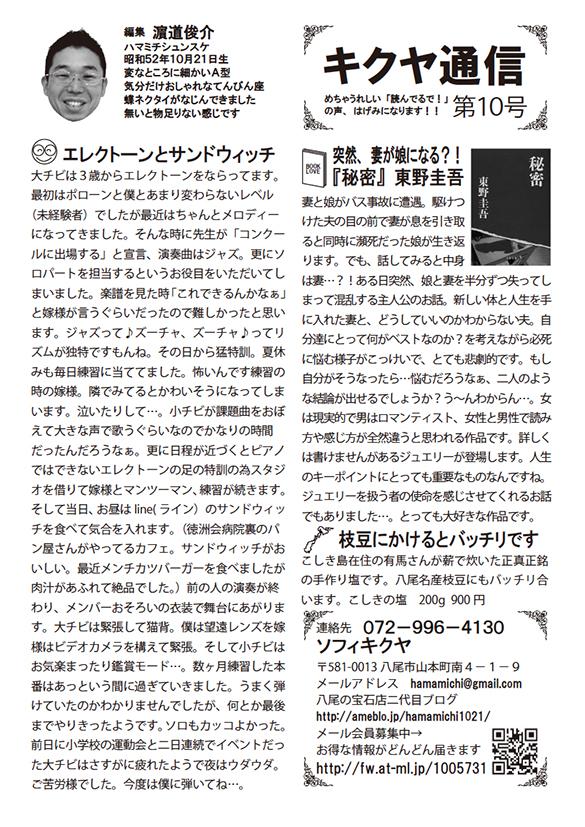 キクヤ通信10_01