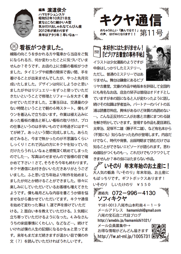 キクヤ通信11_01