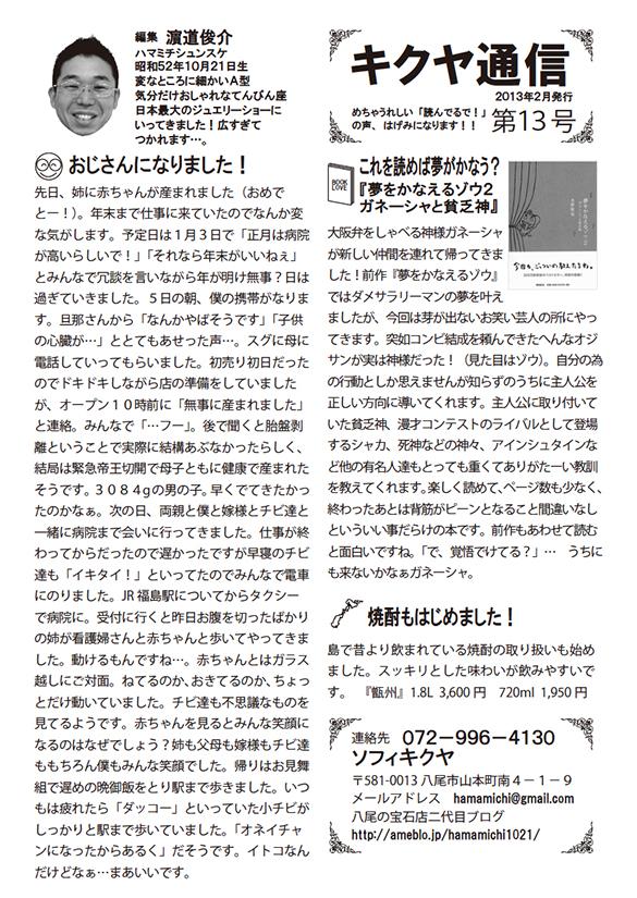 キクヤ通信13_01