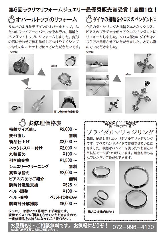 キクヤ通信08_02