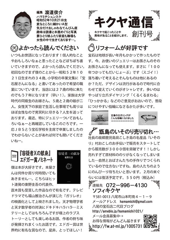 キクヤ通信01