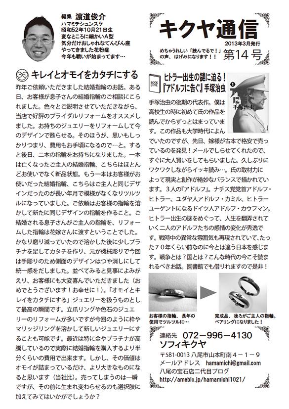 キクヤ通信14_01