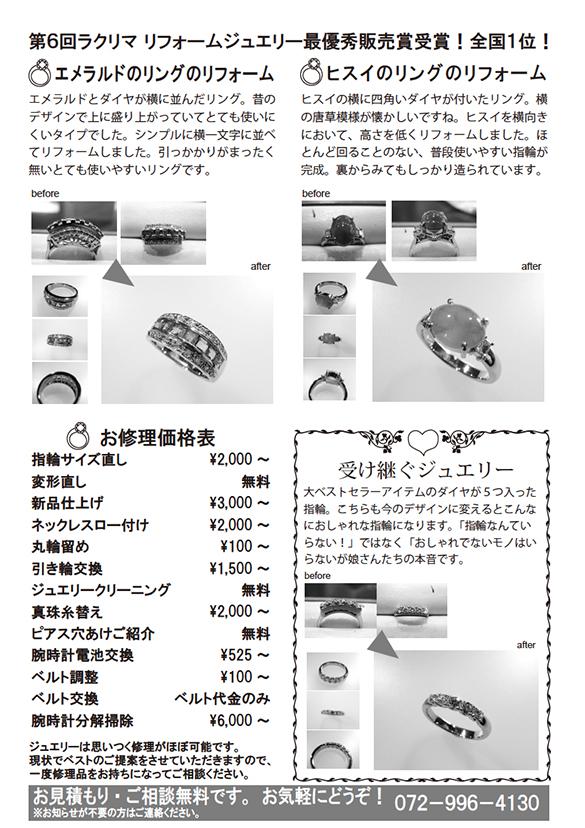 キクヤ通信12_02