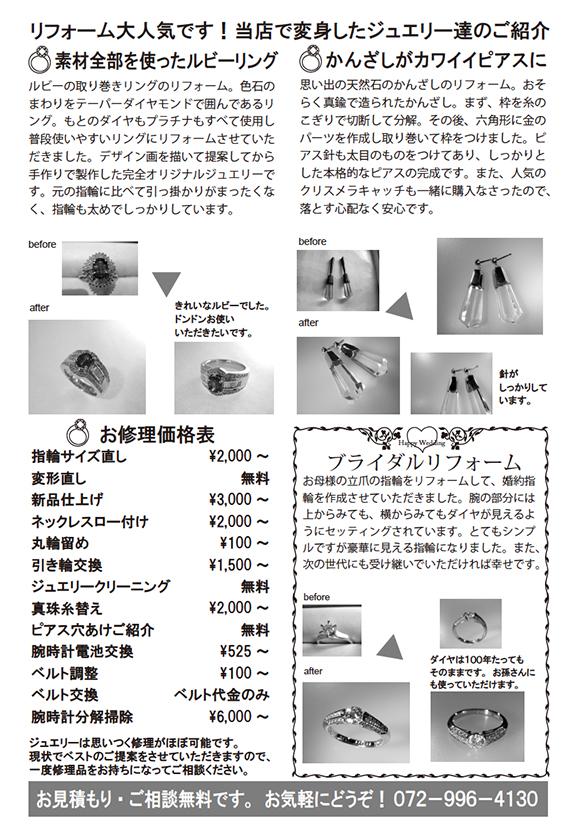 キクヤ通信04_02