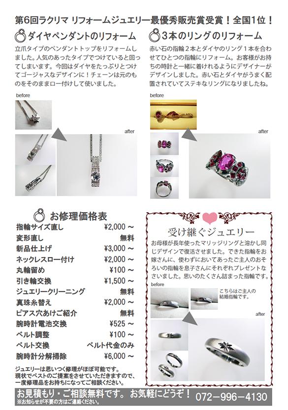 キクヤ通信13_02