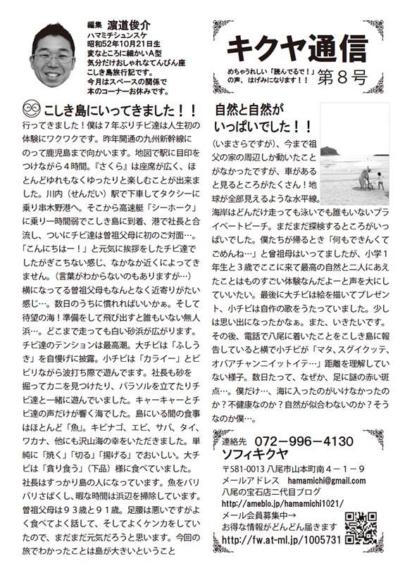 キクヤ通信08_01